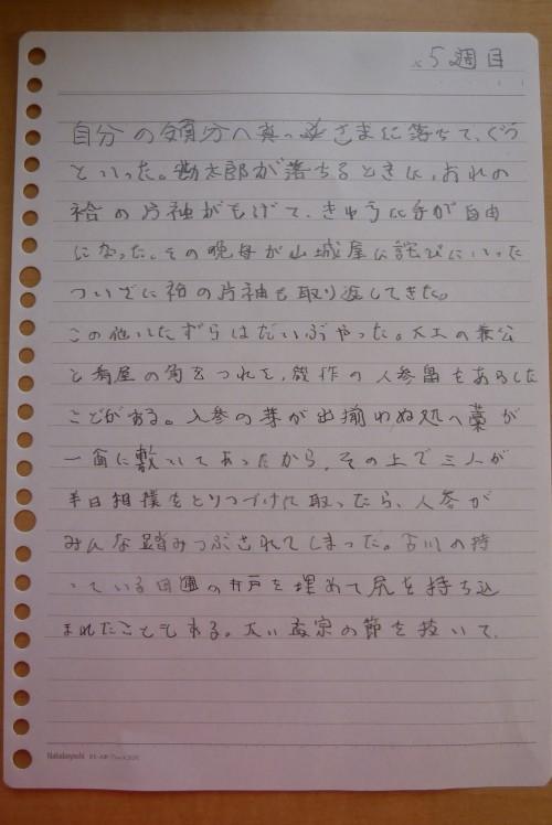 左手で書き始めて五週間目の文字の画像 左手訓練六週間目    訓練を初めて六週間目。この辺りから