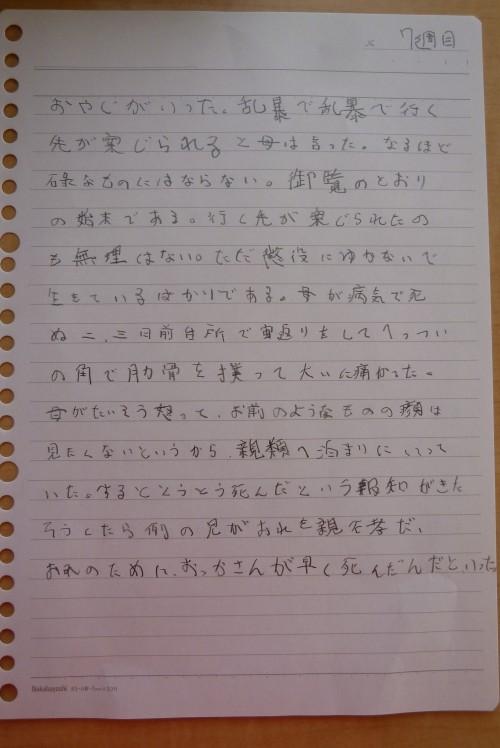 左手で書き始めて七週間目の文字の画像 左手訓練八週間目    訓練を初めて八週間目。二ヶ月の経過