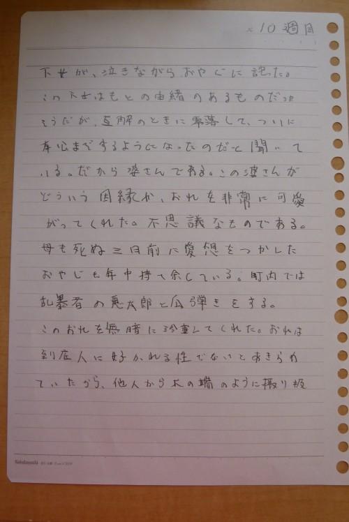 左手で書き始めて二週間目の文字の画像 左手訓練十一週間目    訓練を初めて11週間目。前の週同